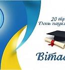20 травня – День науки в Україні