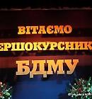 Посвята першокурсників БДМУ у студенти