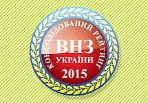 БДМУ посів 4-те місце серед медичних університетів