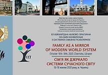 XIX Міжнародна науково-практична онлайн конференція з системної сімейної психоте