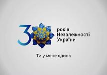 Ти у мене єдина! З 30-річчям рідна Україно!