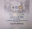 Здобутки представників БДМУ на Міжнародній конференції у Львові