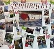 Студенти-іноземці презентували фотогазету з нагоди Дня міста Чернівці