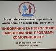 У БДМУ проходить конференція, присвячена проблемам ендокринних та неврологічних захворювань