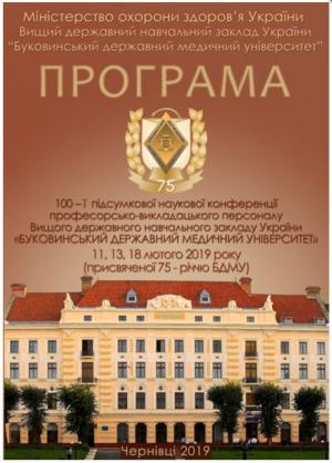 100-а підсумкова наукова конференція БДМУ