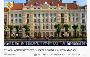 Буковинський державний медичний університет