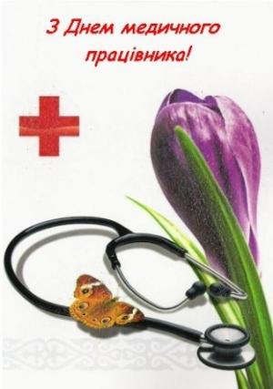 Шановні медичні працівники, співробітники, студенти, випускники  Буковинського державного медичного університету!