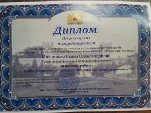 Студентка БДМУ отримала Диплом на конкурсі студентських наукових робіт