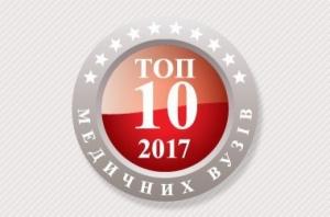 БДМУ – в п'ятірці кращих вищих медичних навчальних закладів України