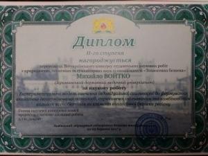 Студент БДМУ здобув перемогу в ІІ турі Всеукраїнського конкурсу студентських наукових робіт