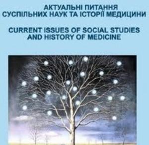 Актуальні питання суспільних наук та історії медицини