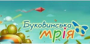 Запрошуємо долучитися до благодійної акції «Буковинська мрія»