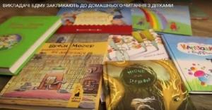 Викладачі БДМУ закликають до домашнього читання з дітками