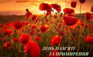 З Днем пам'яті та примирення