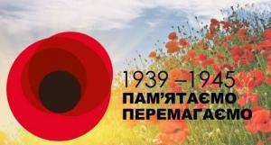 День пам'яті та примирення, День перемоги над нацизмом у Другій світовій війні