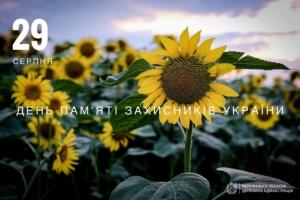29 серпня – День пам'яті захисників України