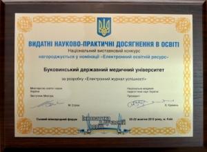 Електронний журнал БДМУ – лауреат національного конкурсу