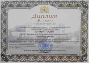 Студент БДМУ – в трійці переможців Всеукраїнського конкурсу наукових робіт