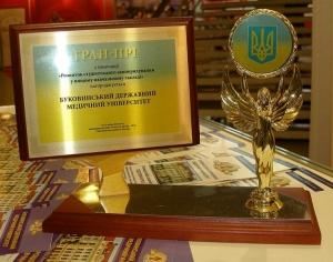 БДМУ удостоєний Гран-Прі на Міжнародній виставці