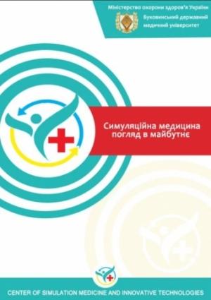 Запрошуємо до участі в науково-практичній конференції з міжнародною участю «Медична симуляція – погляд у майбутнє»