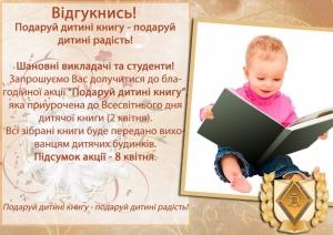 Подаруй дитині книгу