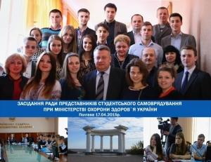 Відбулося засідання Ради студентського самоврядування