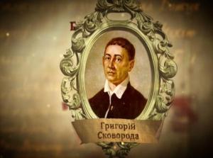 Вшановуючи пам'ять Григорія Сковороди