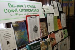 «Велич і сила Софії Окуневської»