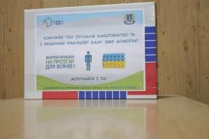 Студенти БДМУ збирають кришечки для протезування воїнів АТО