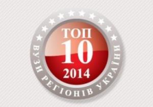 БДМУ в ТОП-10 кращих навчальних закладів Західного регіону України