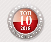 БДМУ – в п'ятірці кращих закладів вищої освіти західного регіону України