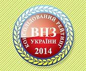 Буковниський державний медичний університет