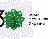 30-річчя Незалежності України. Як святкуватимуть на Буковині.