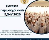 Посвята першокурсників БДМУ в студенти