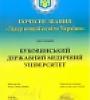 БДМУ – лідер вищої освіти України